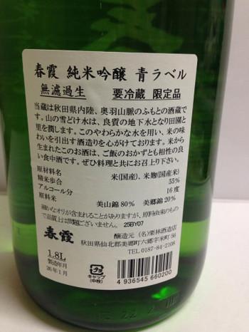 Harugasumu2
