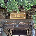 小布施のお寺3